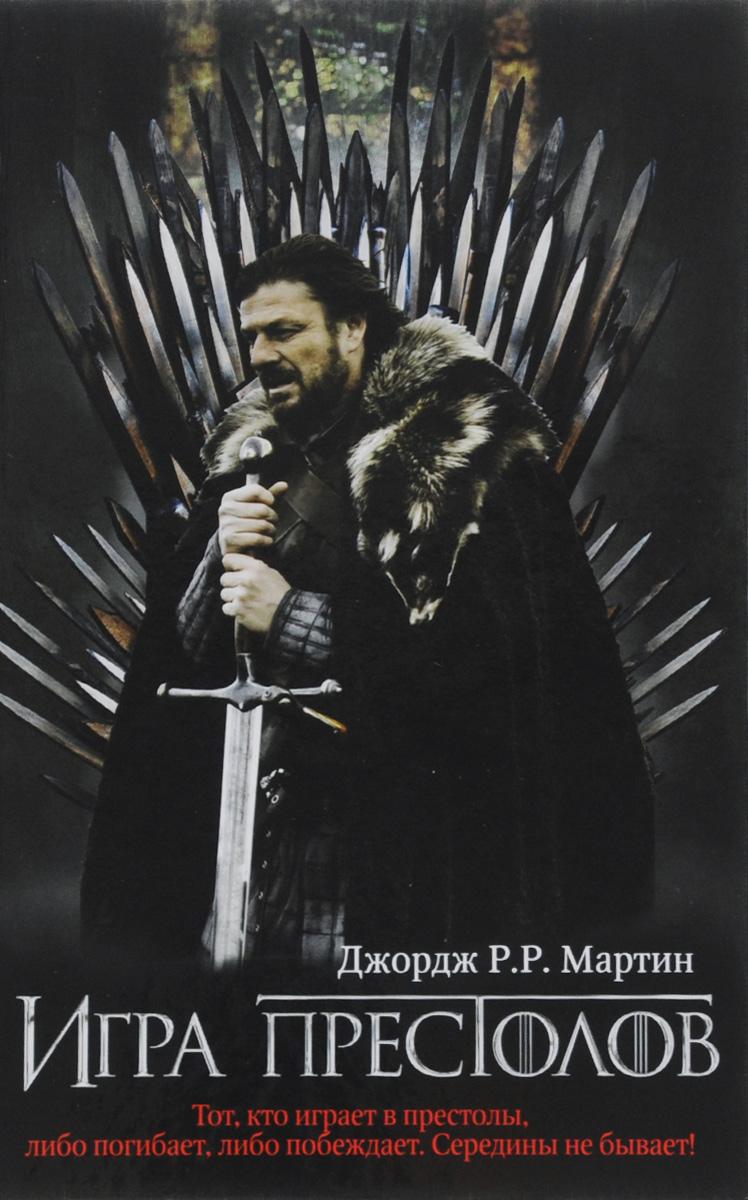 Джордж Р. Р. Мартин Игра престолов. Из цикла Песнь льда и огня о добывании огня
