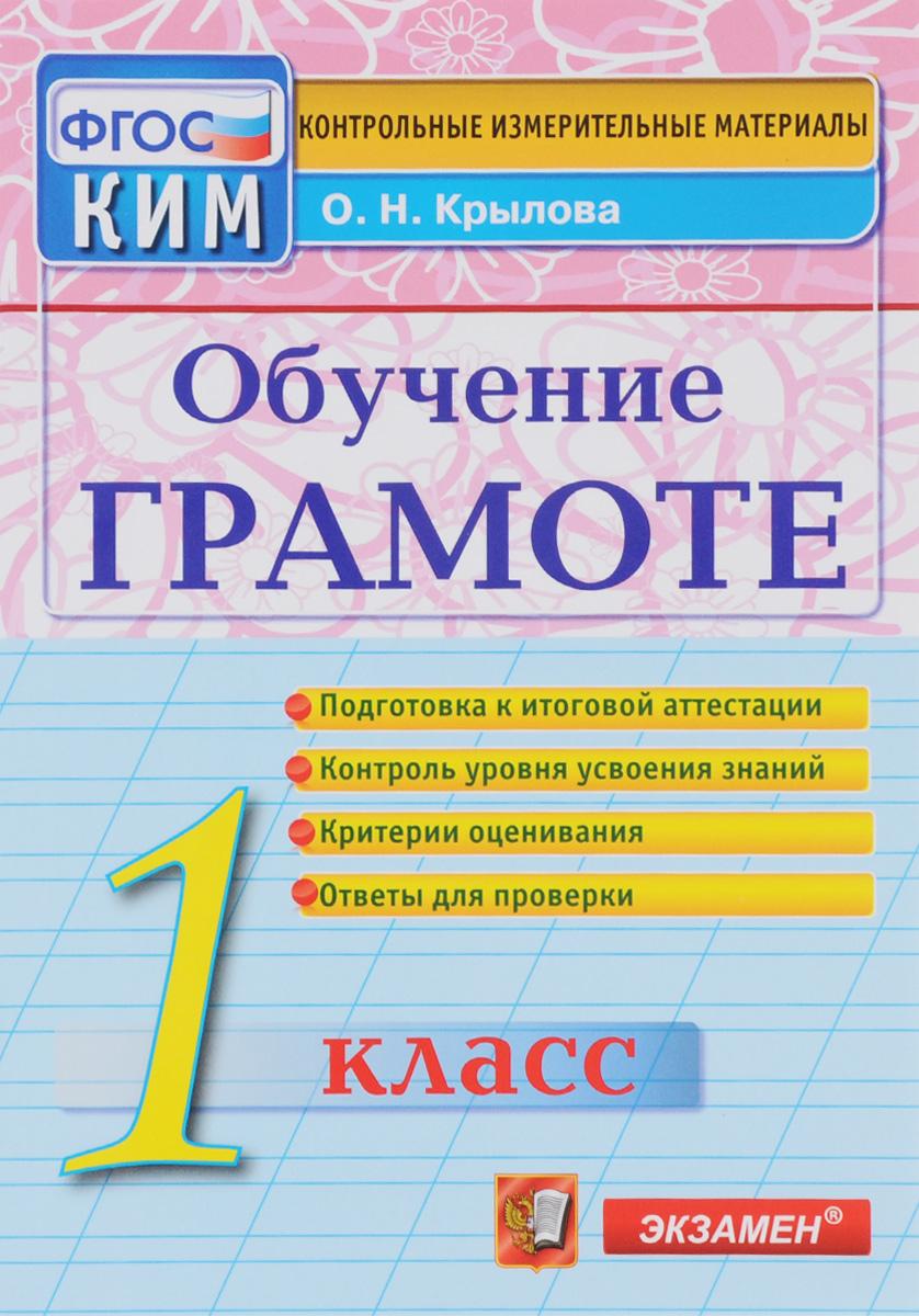 Обучение грамоте. 1 класс. Контрольные измерительные материалы