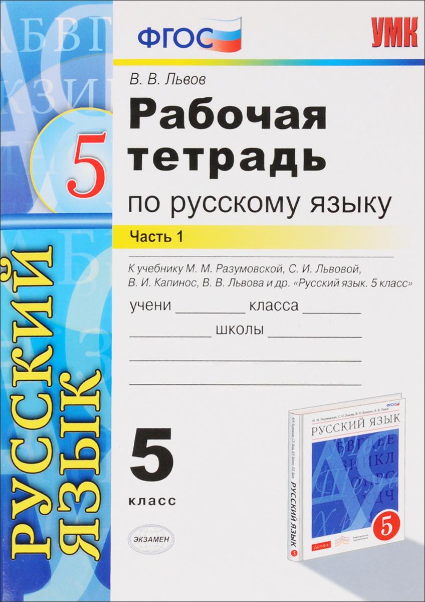 Гдз по русскому языку рабочая тетрадь 7 львова львов