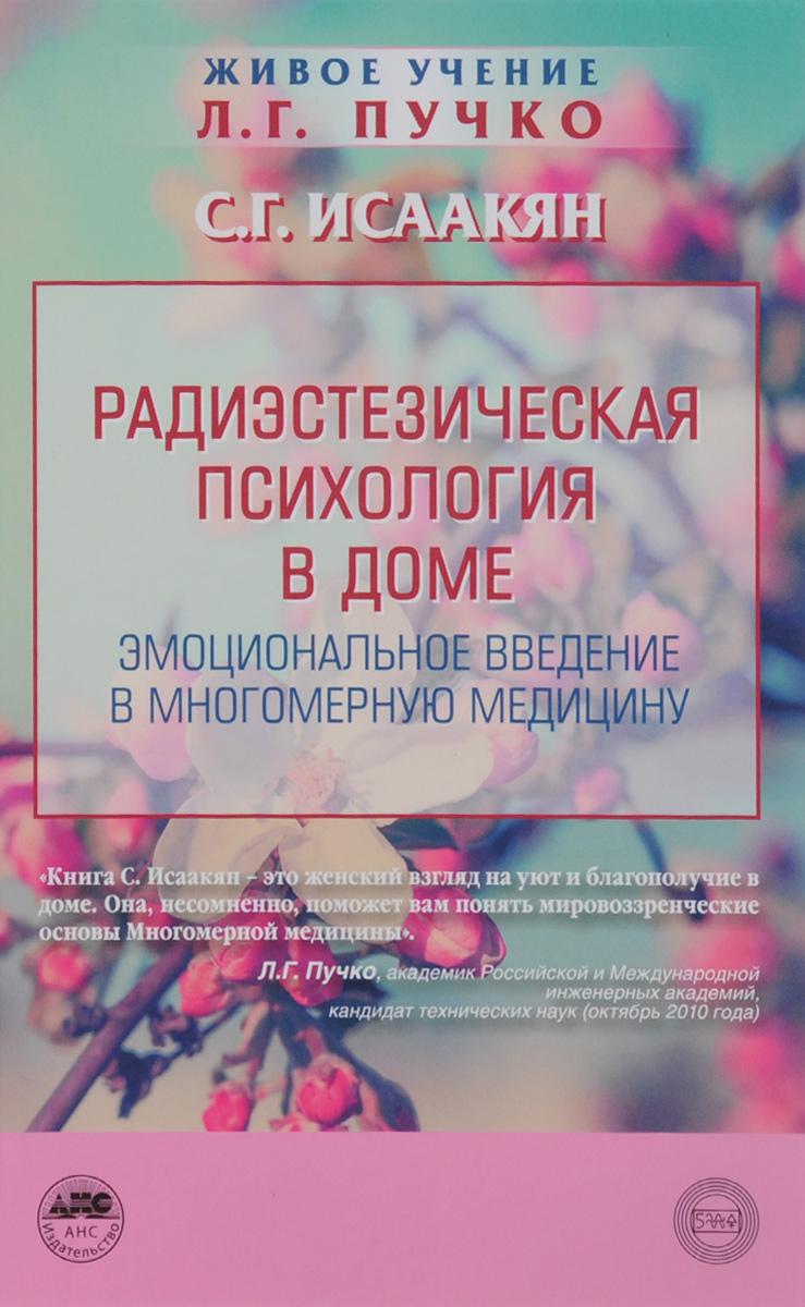 С. Г. Исаакян Радиэстезическая психология в доме. Эмоциональное введение в многомерную медицину альтшуллер г найти идею введение в триз