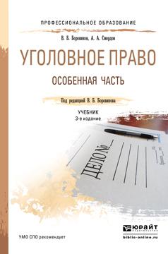 В. Б. Боровиков, А. А. Смердов Уголовное право. Особенная часть. Учебник для СПО наумов уголовное право общая часть