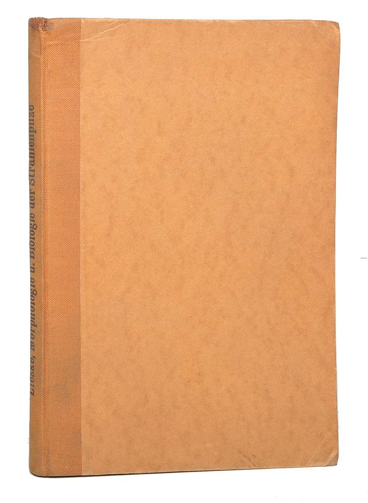 Morphologie und Biologie der Strahlenpilze (Actinomyceten)5046Лейпциг, 1921 год. Издательство Verlag von Gebrueder Borntraeger. Богато иллюстрированное издание. Владельческий переплет. Сохранность хорошая. Вниманию читателей предлагается пособие по микробиологии на немецком языке, посвященное морфологии и биологии актиномицетов. Актиномицеты - порядок бактерий, имеющих способность к формированию на некоторых стадиях развития ветвящегося мицелия (некоторые исследователи, подчёркивая бактериальную природу актиномицетов, называют их аналог грибного мицелия тонкими нитями) диаметром 0,4-1,5 мкм, которая проявляется у них в оптимальных для существования условиях. Имеют кислотоустойчивый тип клеточной стенки, которая окрашивается по Граму как грамположительная, однако по структуре ближе к грамотрицательным. Характеризуются высоким (60-75 %) содержанием ГЦ пар в ДНК. Наиболее распространены в почве: в ней обнаруживаются представители почти всех родов актиномицетов. Актиномицеты обычно составляют четверть бактерий, вырастающих на традиционных средах при посевах их разведённых почвенных суспензий и 5-15 % прокариотной биомассы, определяемой с помощью люминесцентной микроскопии. Их экологическая роль заключается чаще всего в разложении сложных устойчивых субстратов; предположительно они участвуют в синтезе и разложении гуминовых веществ. Могут выступать симбионтами беспозвоночных и высших растений.