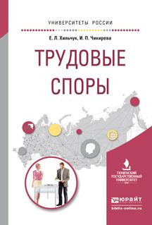 Е. Л. Хильчук, И. П. Чикирева Трудовые споры. Учебное пособие для академического бакалавриата