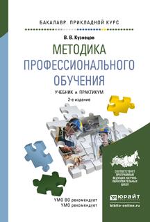 Методика профессионального обучения. Учебник и практикум для прикладного бакалавриата
