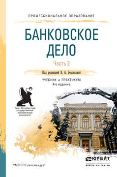 Банковское дело. В 2 частях. Часть 2. Учебник и практикум для СПО