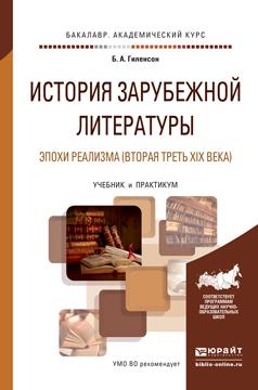 История зарубежной литературы эпохи реализма (вторая треть XIX века). Учебник и практикум для академического бакалавриата
