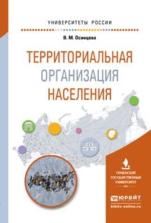 Осинцева В.М. Территориальная организация населения. Учебное пособие для вузов