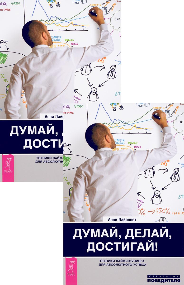Думай, делай, достигай! Техники лайф-коучинга для абсолютного успеха (комплект из 2 книг)