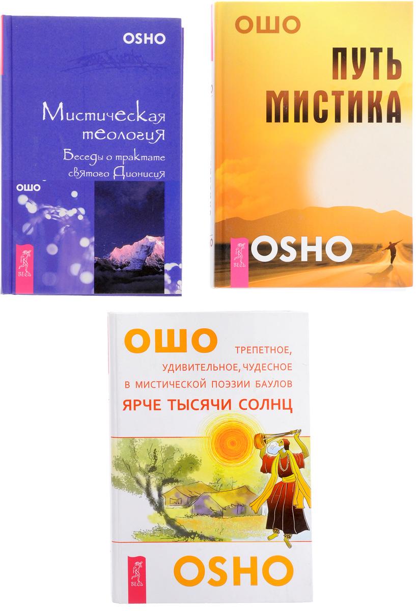 Ошо Мистическая теология. Путь мистика. Ярче тысячи солнц (комплект из 3 книг) ошо серия путь мистика комплект из 6 книг