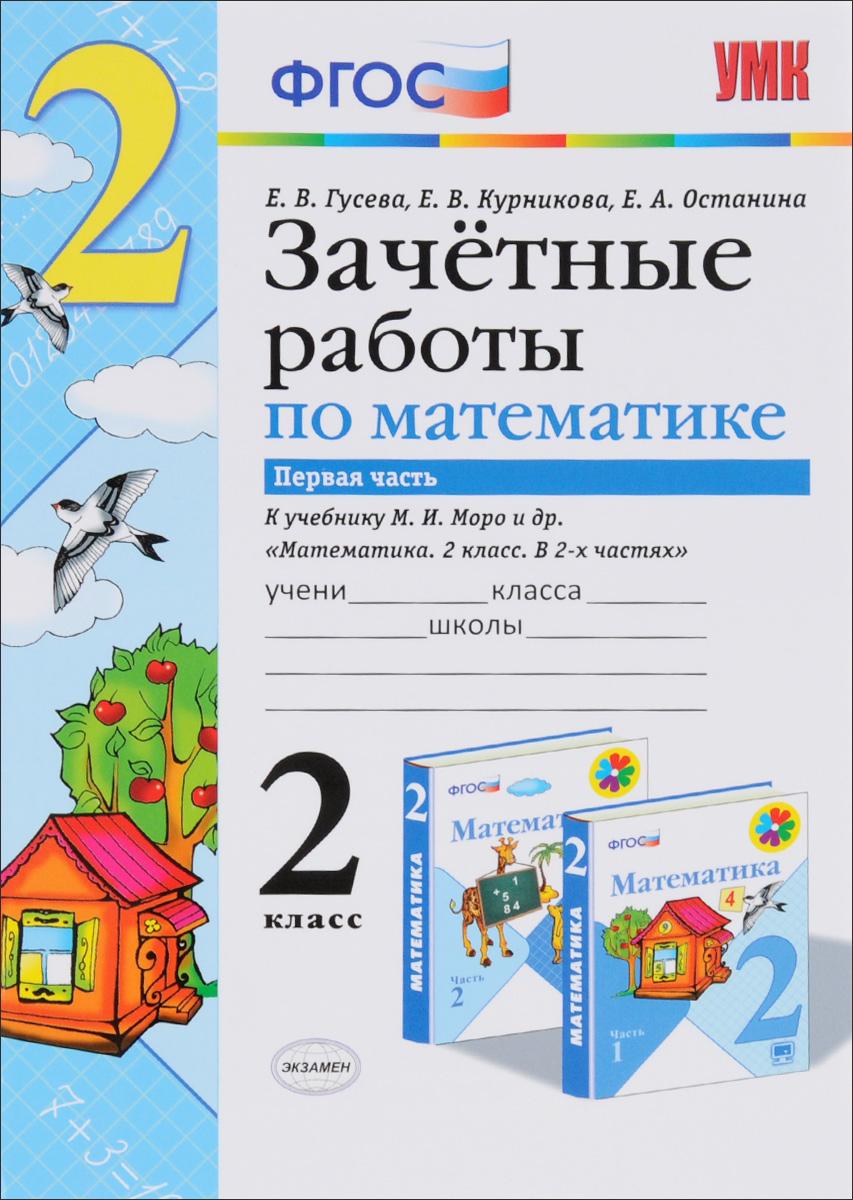 Заченые работы по математике. 2 класс. В 2 частях. Часть 1. К учебнику М. И. Моро и др