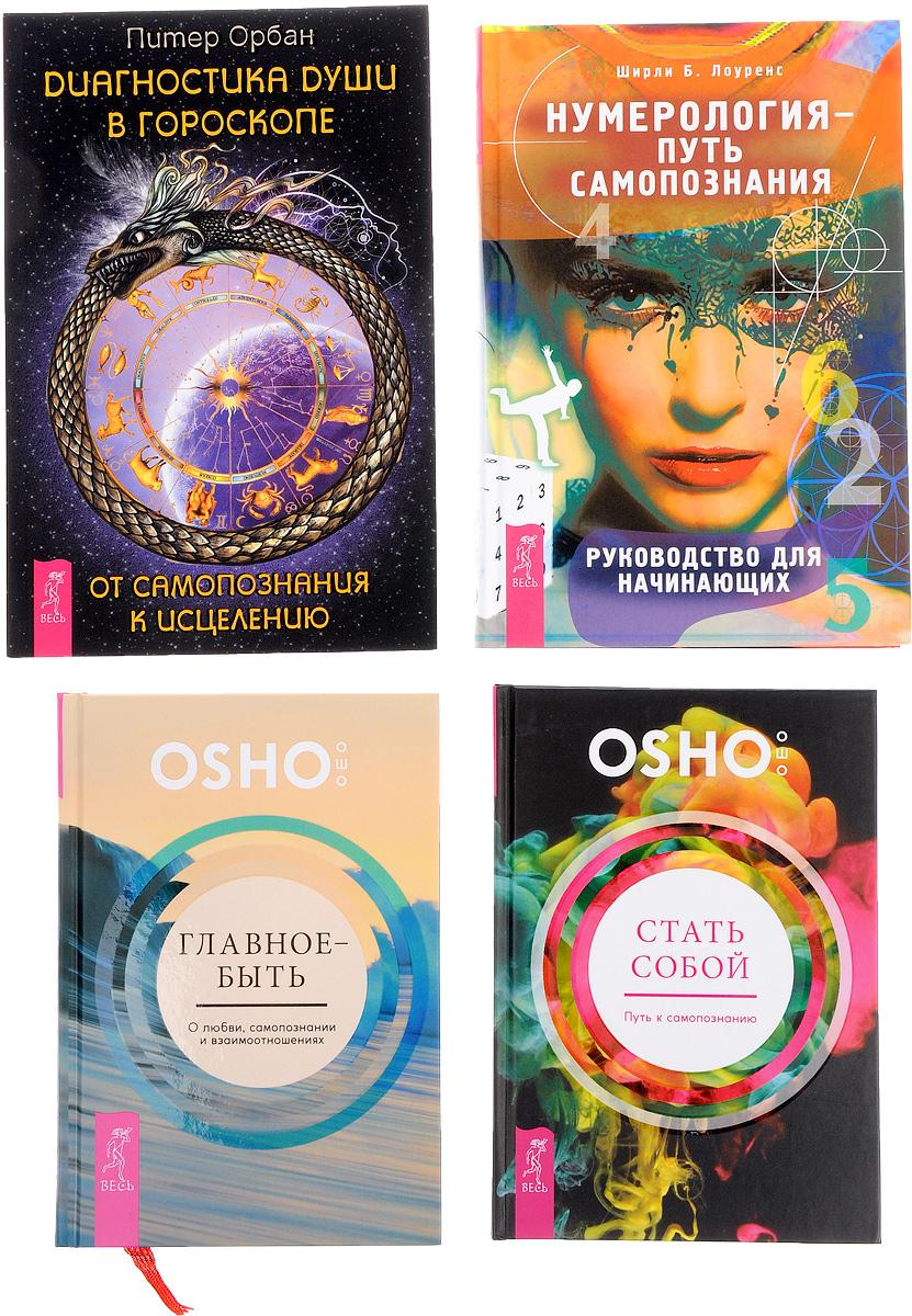 Ширли Б. Лоуренс, Питер Орбан, Osho Нумерология – путь самопознания. Диагностика души в гороскопе. Главное – быть. Стать собой (комплект из 4 книг)