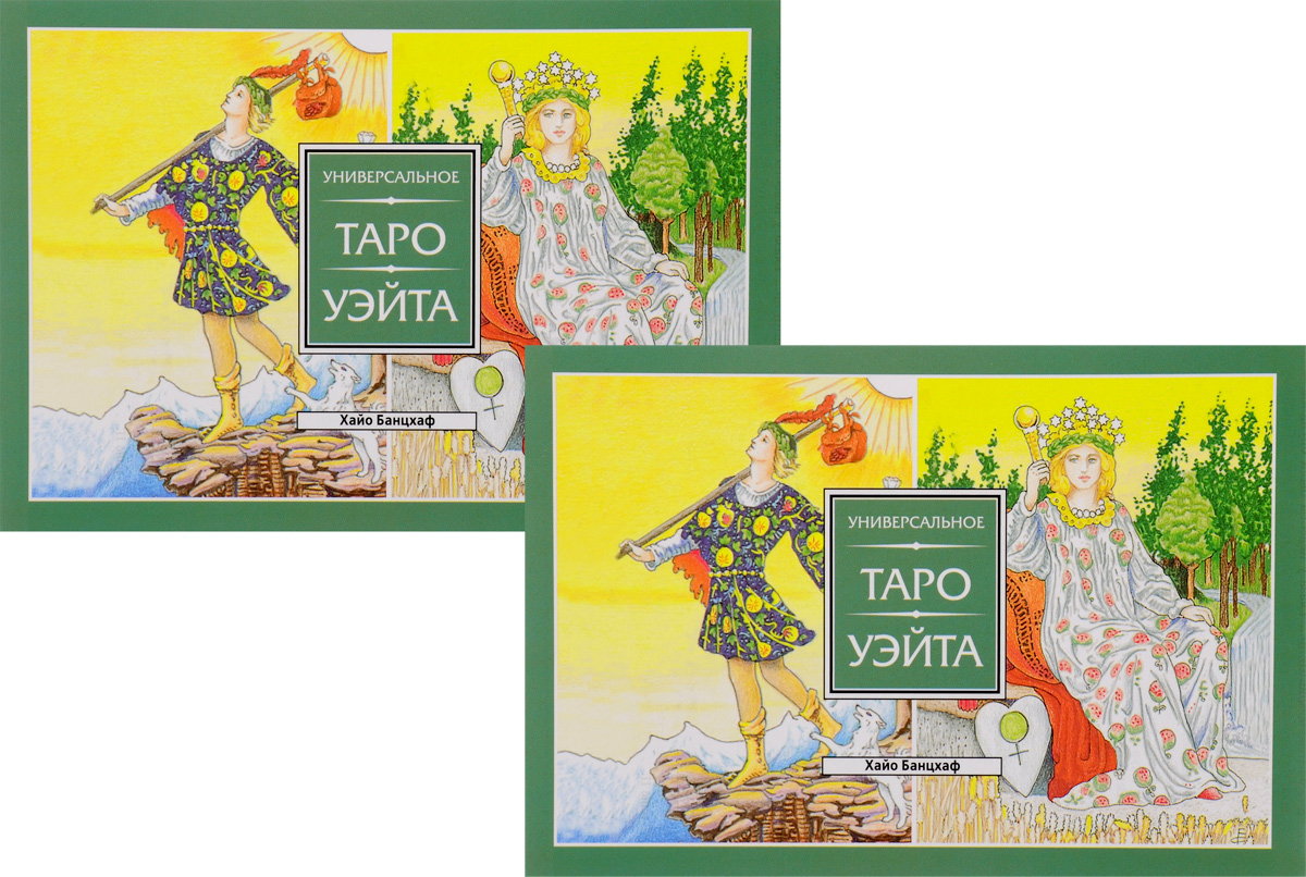 Универсальное Таро Уэйта (комплект из 2 книг). Хайо Банцхаф