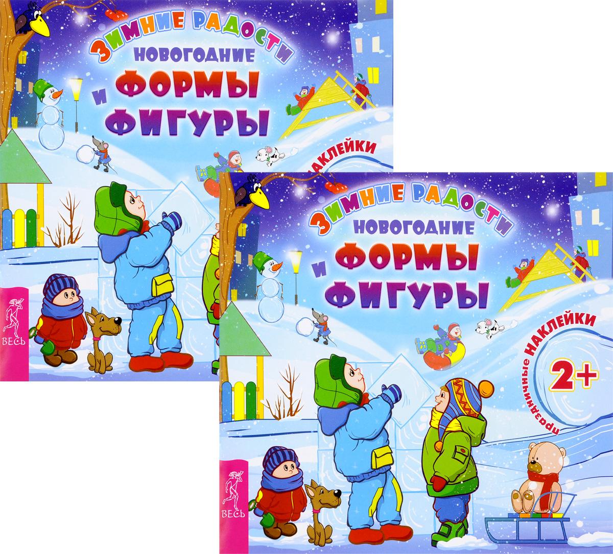Новогодние формы и фигуры (комплект из 2 книг + наклейки)