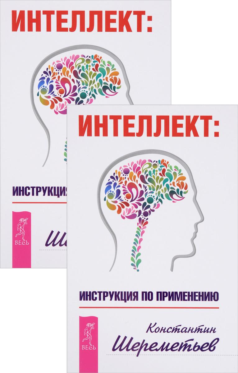 Интеллект. Инструкция по применению (комплект из 2 книг)