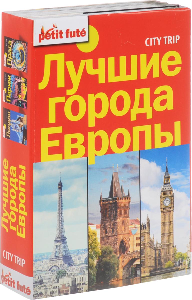 Dominique Auzias, Jean-Paul Labourdette Лучшие города Европы. City trip (комплект из 3 книг) jean paul gaultier vintage двубортное пальто