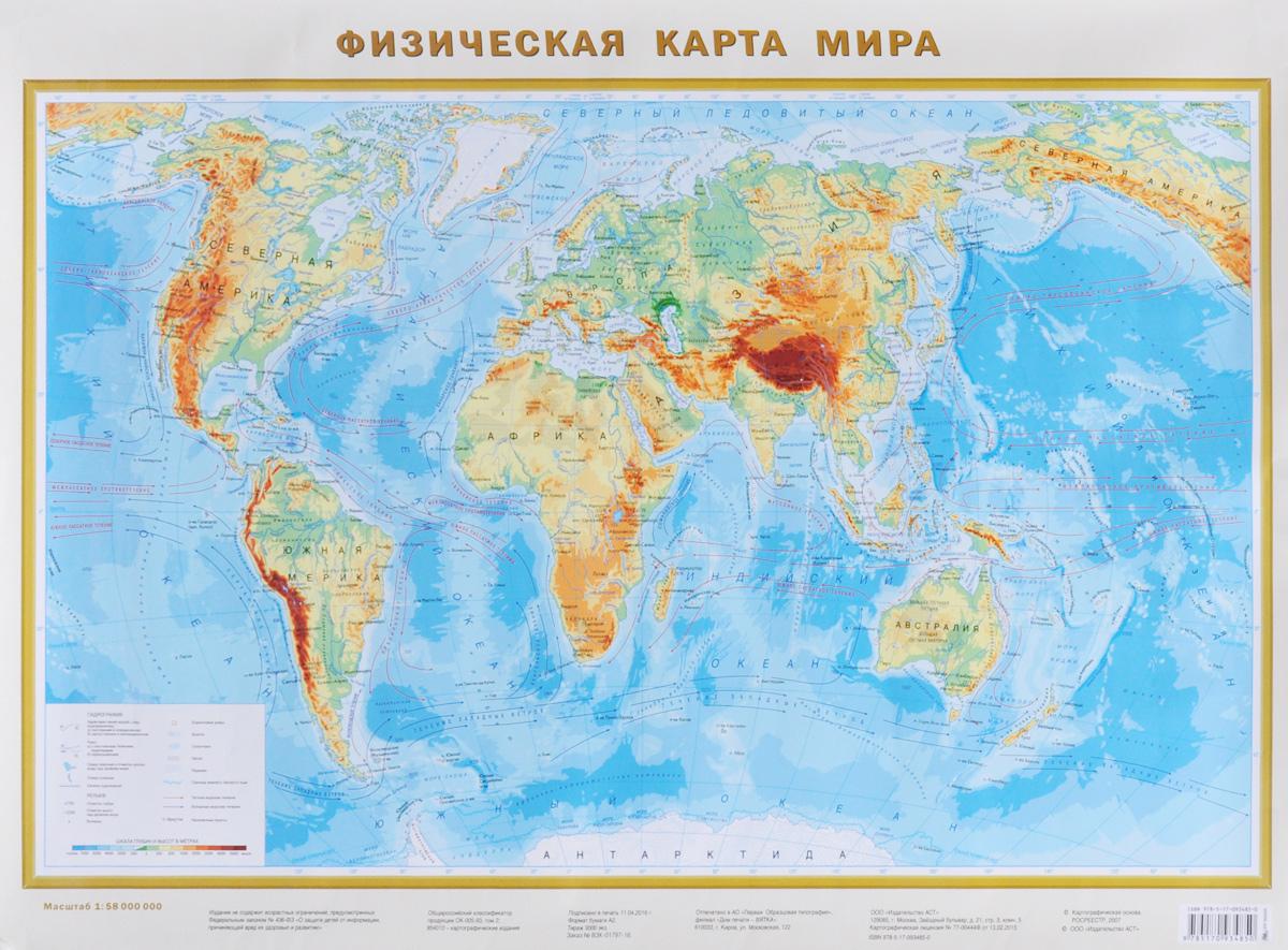 Физическая карта мира кострома настенная карта