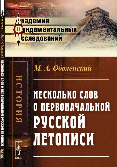 Zakazat.ru: Несколько слов о первоначальной русской летописи. М. А. Оболенский