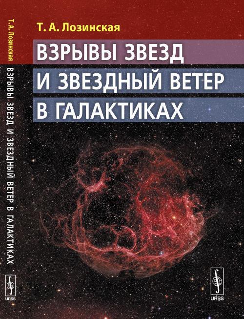 Т. А. лозинская Взрывы звезд и звездный ветер в галактиках
