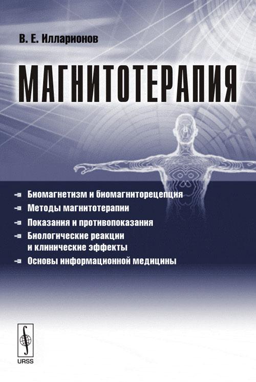 Магнитотерапия. В. Е. Илларионов