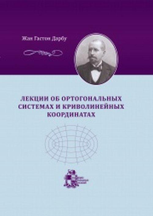Лекции об ортогональных системах и криволинейных координатах. Жан Гастон Дарбу