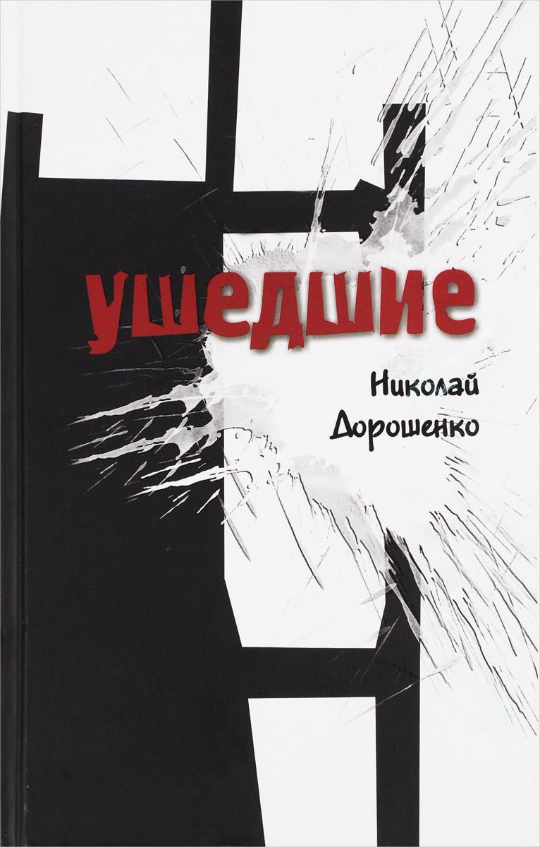 Николай Дорошенко Ушедшие николай кононов саратов