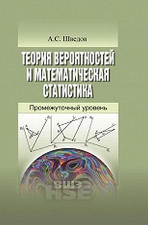 А. С. Шведов Теория вероятностей и математическая статистика. Промежуточный уровень а м попов в н сотников теория вероятностей и математическая статистика учебник