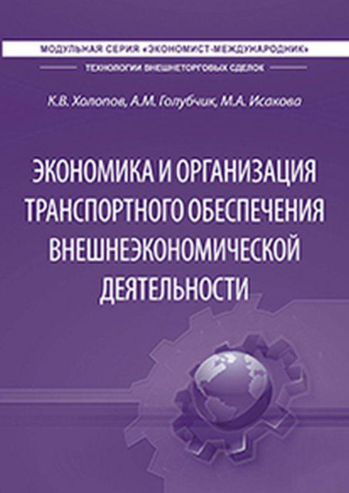 Zakazat.ru Экономика и организация транспортного обеспечения внешнеэкономической деятельности. Учебник. К. В. Холопов, А. М. Голубчик, М. А. Исакова