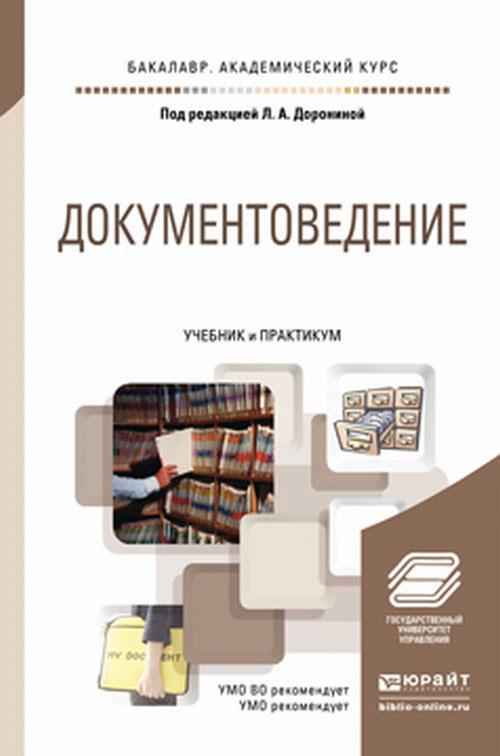 Документоведение. Учебник и практикум е в шестакова международные контракты правила составления