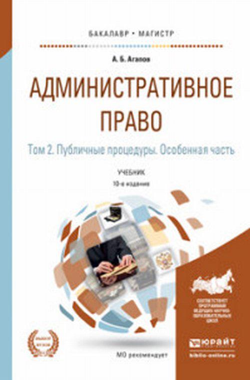 Административное право. Учебник. В 2 томах. Том 2. Публичные процедуры. Особенная часть