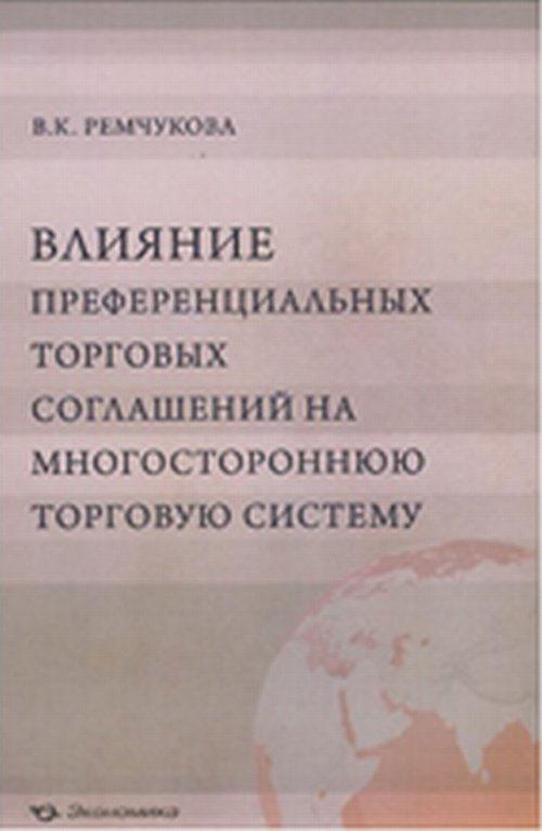 Влияние преференциальных торговых соглашений на многостороннюю торговую систему. В. К. Ремчукова