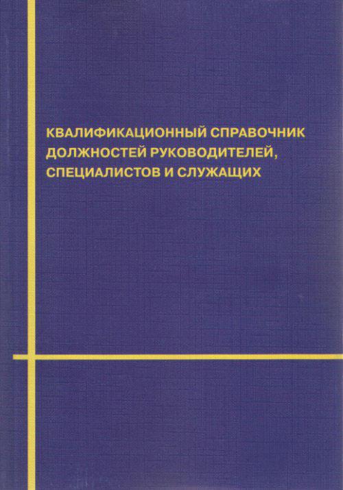 Квалификационный справочник должностей руководителей, специалистов и служащих (с изменениями на 14 марта 2011 года)