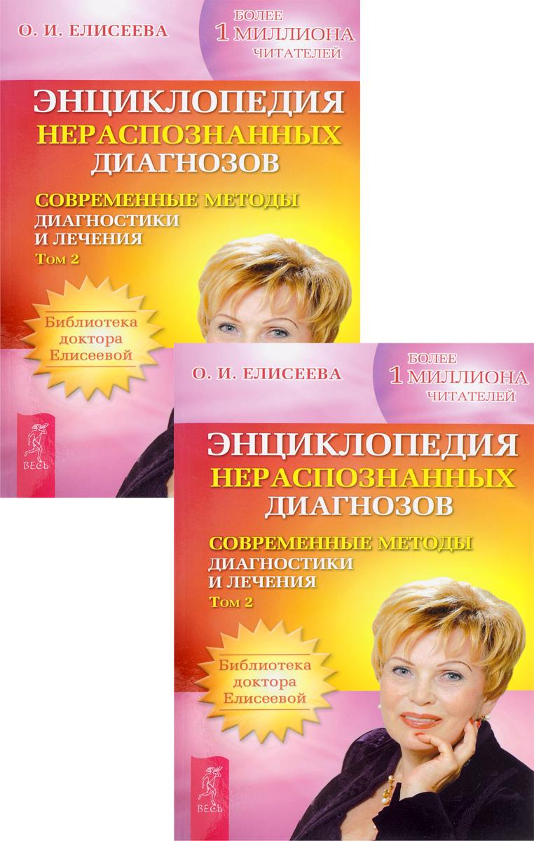 О. И. Елисеева Энциклопедия нераспознанных диагнозов. Том 2 (комплект из 2 книг)