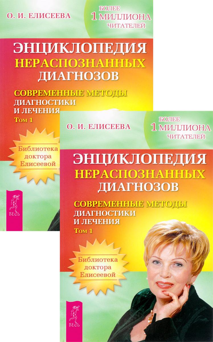 Энциклопедия нераспознанных диагнозов. Том 1 (комплект из 2 книг)