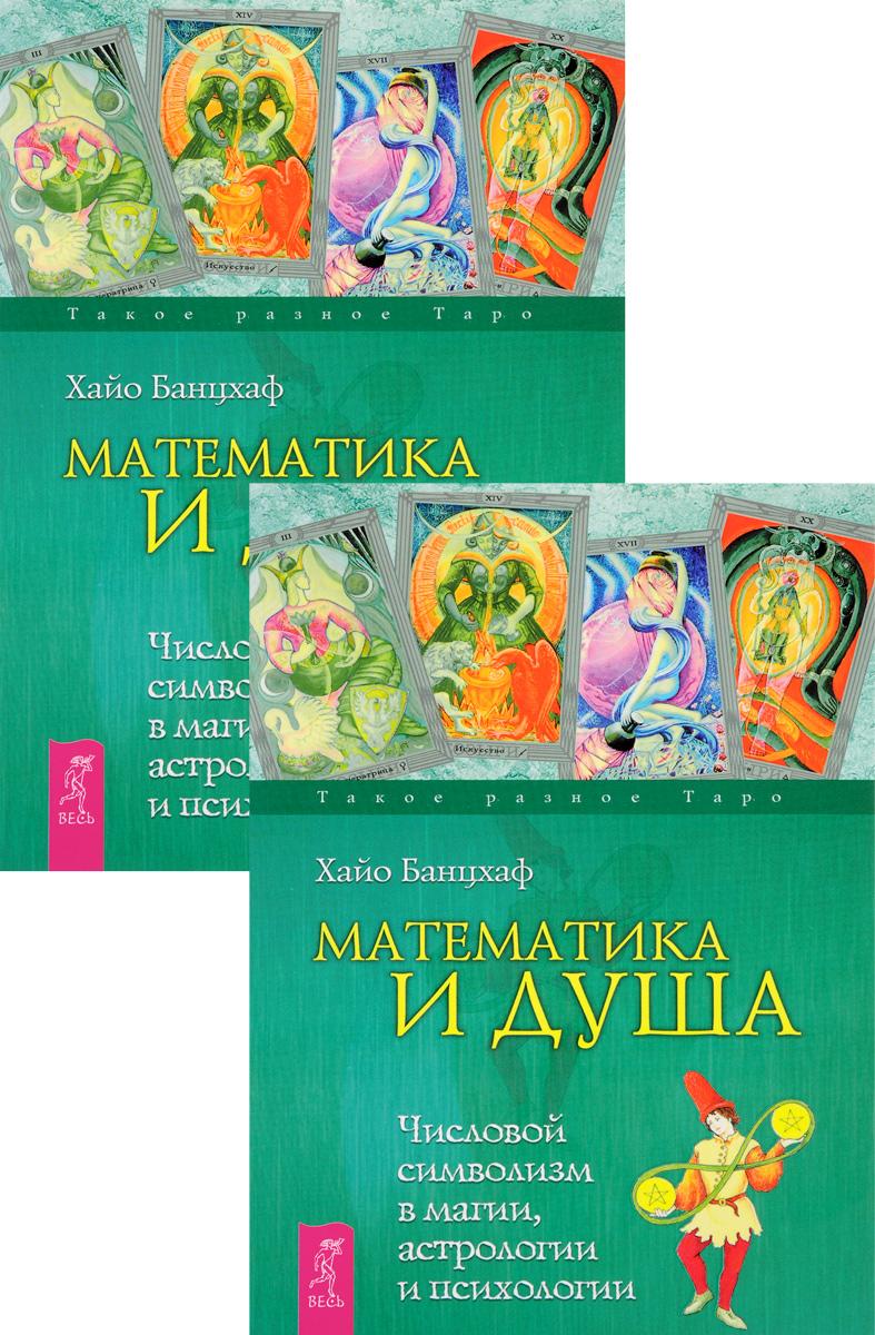 Математика и Душа. Числовой символизм в магии, астрологии и психологии (комплект из 2 книг). Хайо Банцхаф