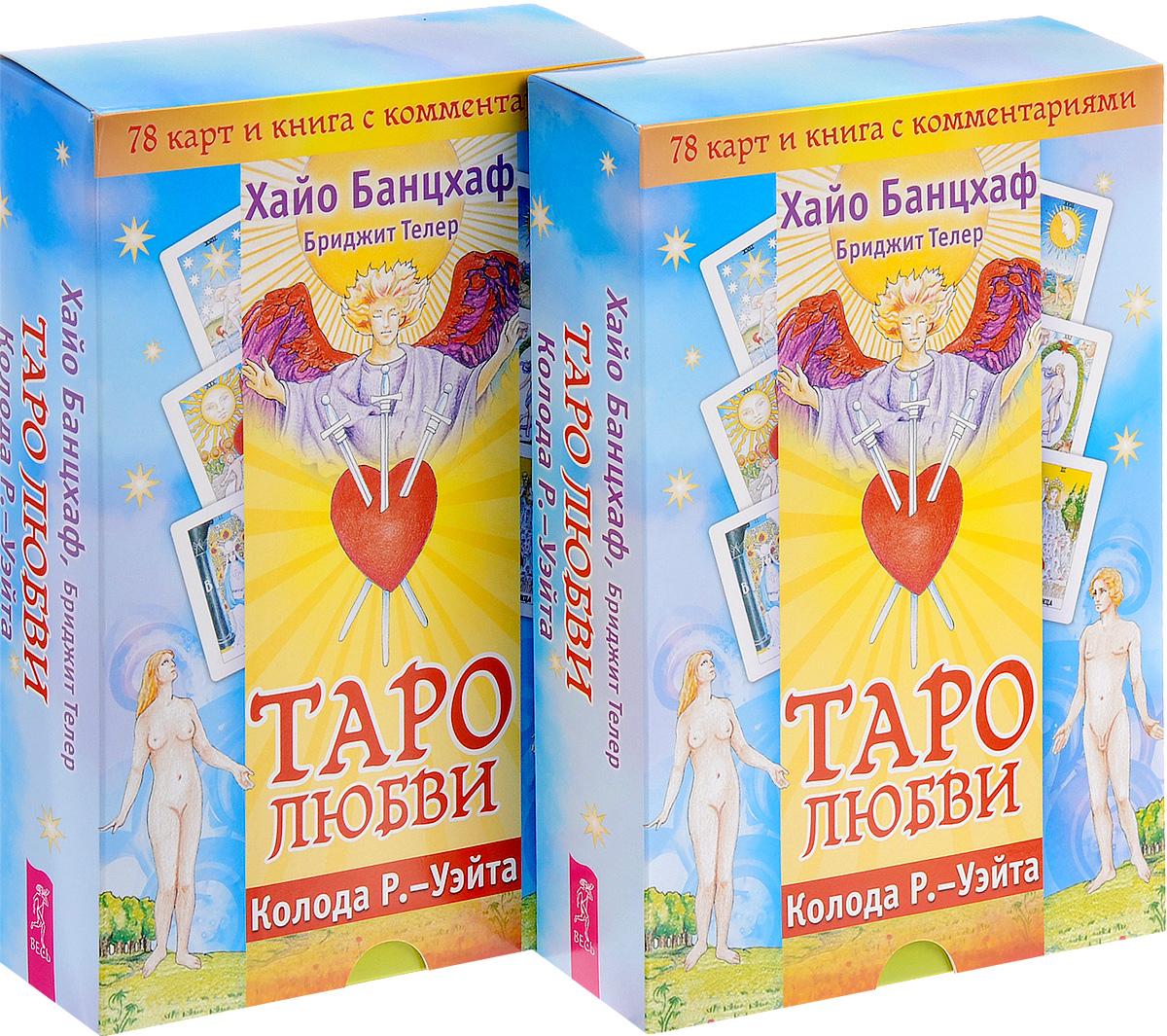 Таро любви (комплект из 2 книг + 2 колоды карт). Хайо Банцхаф, Бриджит Телер