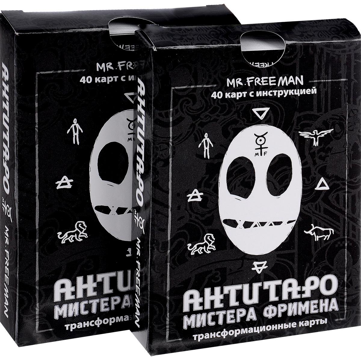 АнтиТаро мистера Фримена. Трансформационные карты (комплект из 2 наборов карт)
