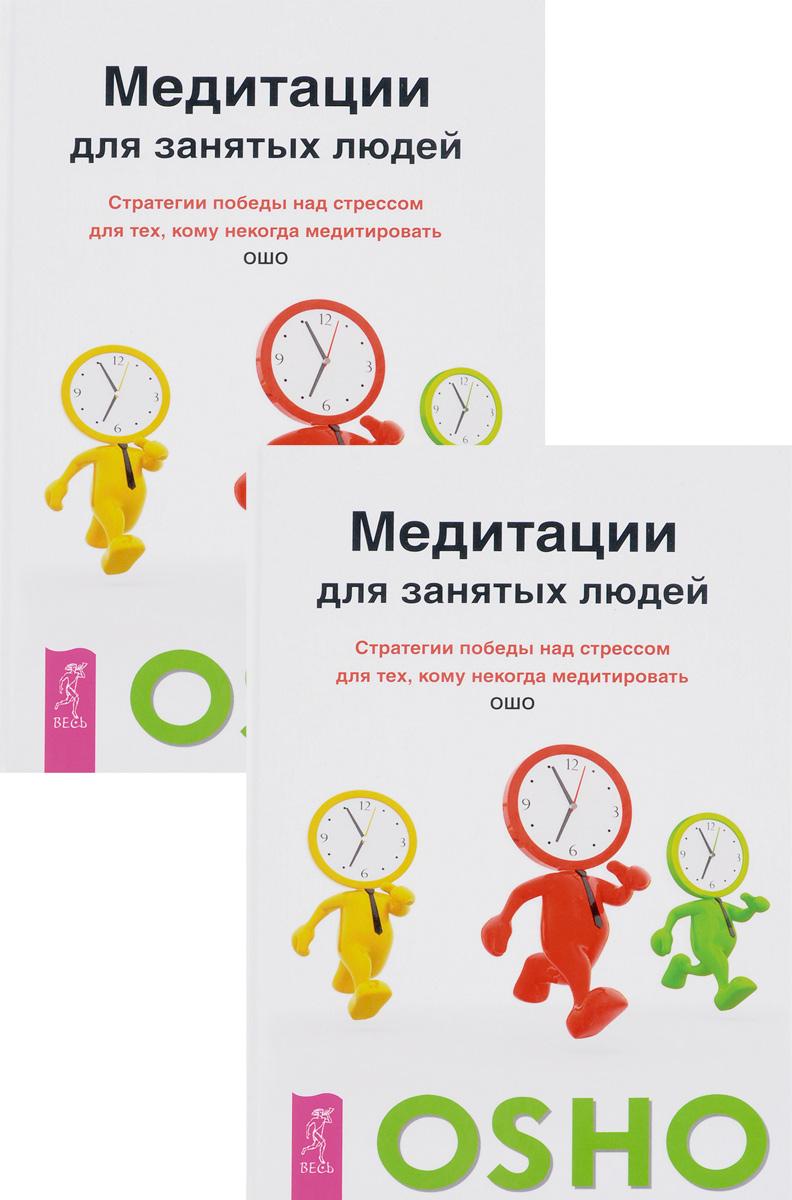 Медитации для занятых людей. Стратегии победы над стрессом для тех, кому некогда медитировать (комплект из 2 книг). Ошо