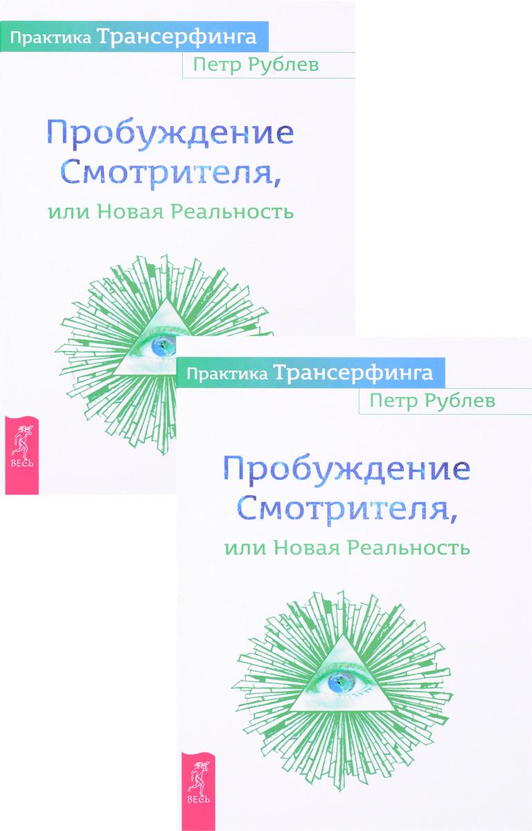 Практика Трансерфинга. Пробуждение Смотрителя, или Новая Реальность (комплект из 2 книг). Петр Рублев