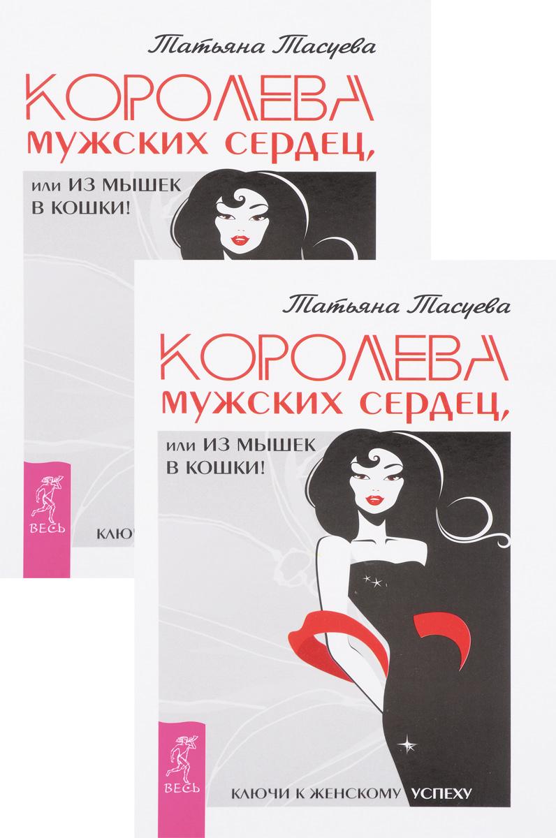 Татьяна Тасуева Королева мужских сердец, или Из мышек в кошки! (комплект из 2 книг)
