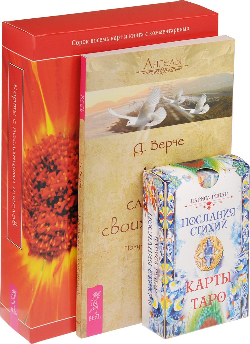 Послания стихий (78 карт). Карты с посланиями ангелов (+ колода из 48 карт). Как слышать ангелов (комплект)