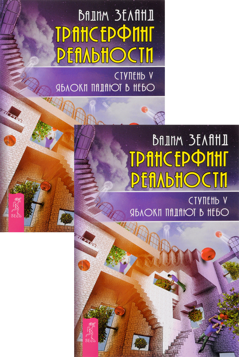 Трансерфинг реальности. Ступень V. Яблоки падают в небо (комплект из 2 книг). Вадим Зеланд
