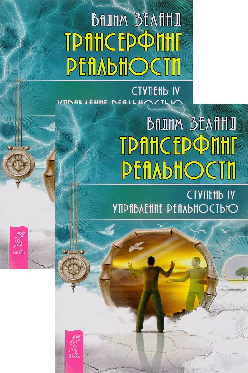 Трансерфинг реальности. Ступень IV. Управление реальностью (комплект из 2 книг). Вадим Зеланд