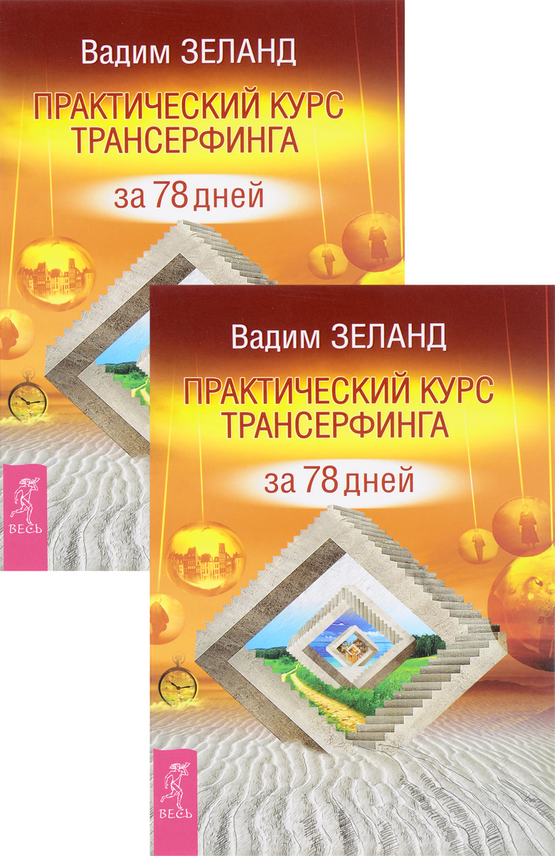 Практический курс Трансерфинга за 78 дней (комплект из 2 книг). Вадим Зеланд