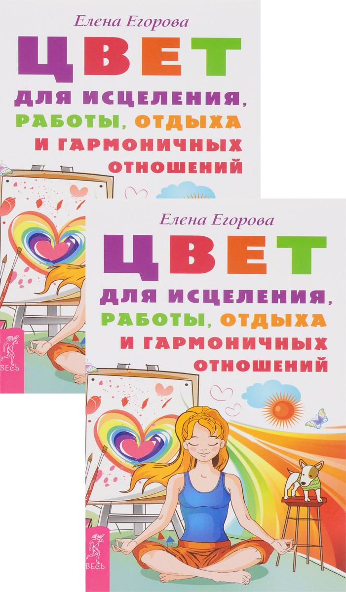 Цвет для исцеления, работы, отдыха и гармоничных отношений (комплект из 2 книг). Елена Егорова
