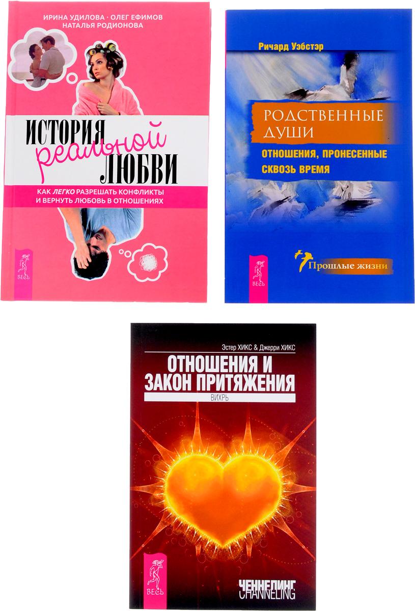 История реальной любви. Родственные души. Отношения и закон притяжения (комплект из 3 книг)