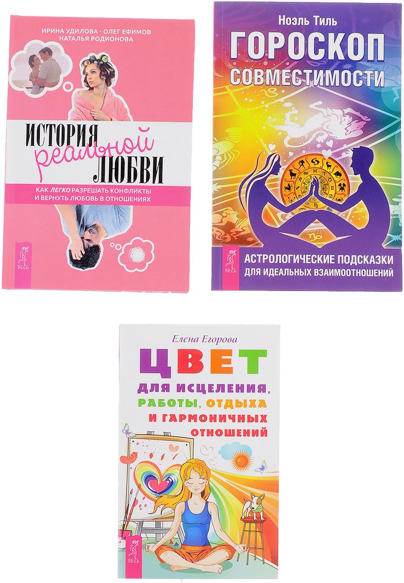 История реальной любви. Гороскоп совместимости. Цвет для исцеления, работы, отдыха и гармоничных отношений (комплект из 3 книг)