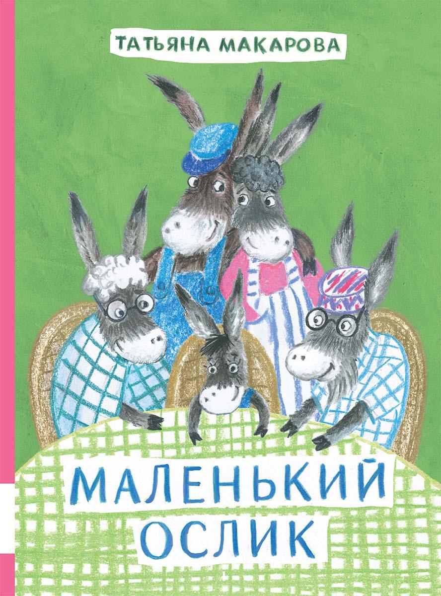 Татьяна Макарова Маленький Ослик