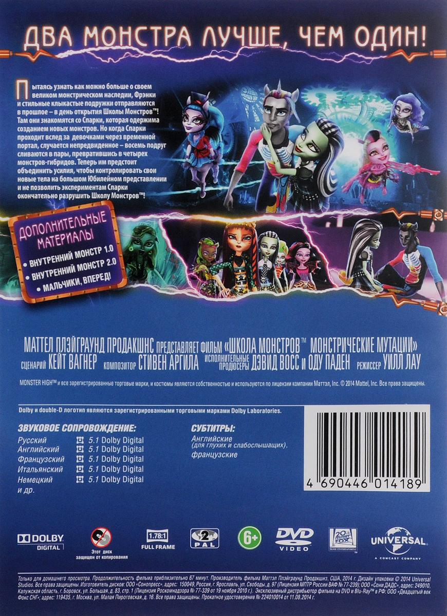 Школа монстров:  Монстрические мутации 20th Century Fox