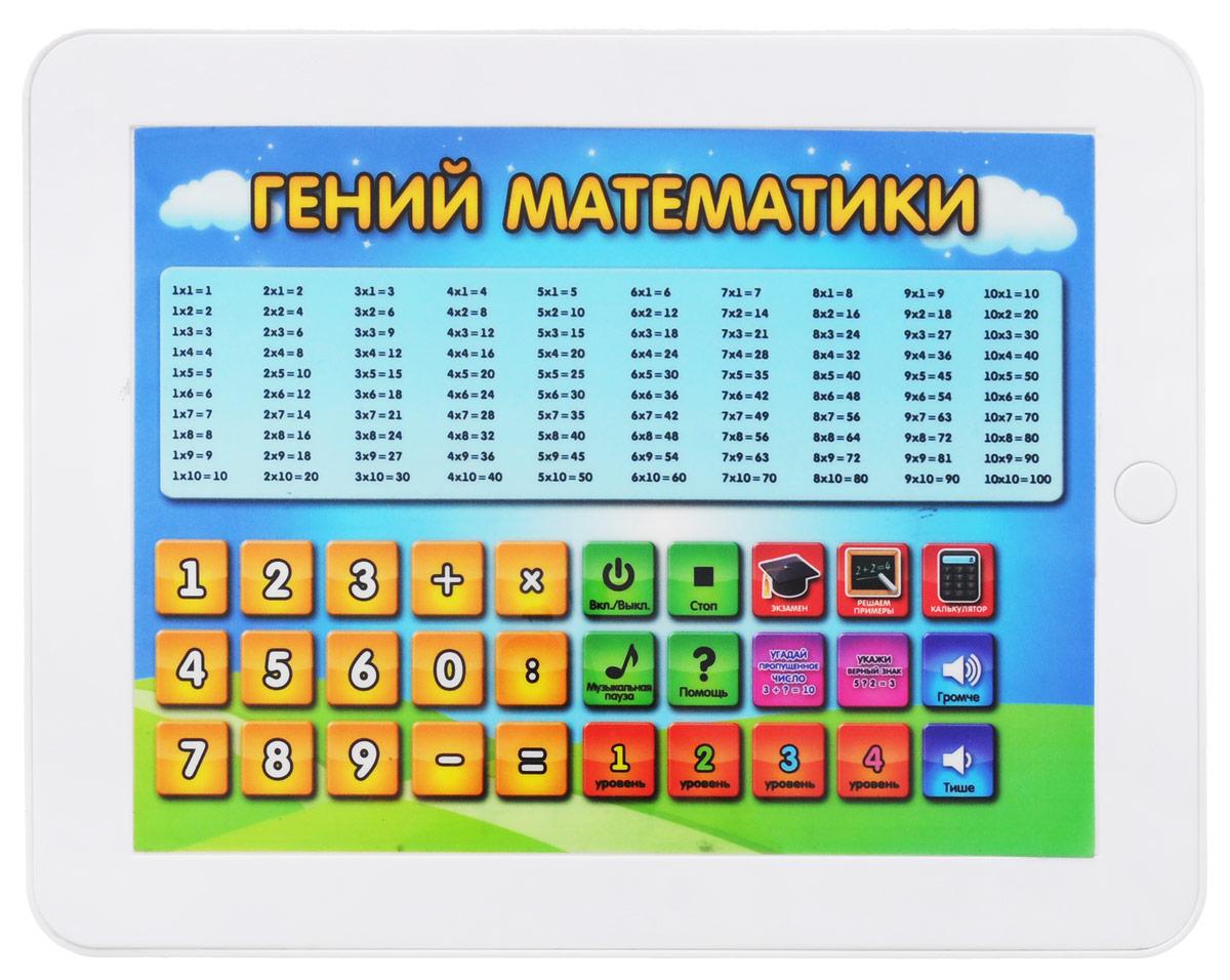 S+S Toys Интерактивный планшет Гений математики детские компьютеры s s интерактивный планшет азбука дорожного движения