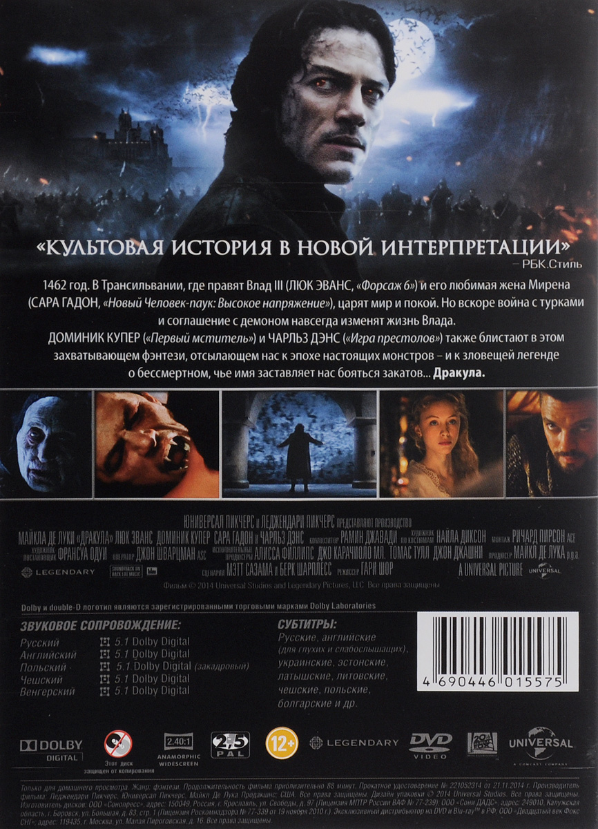 Дракула Universal Pictures,Legendary Pictures,Michael De Luca Productions